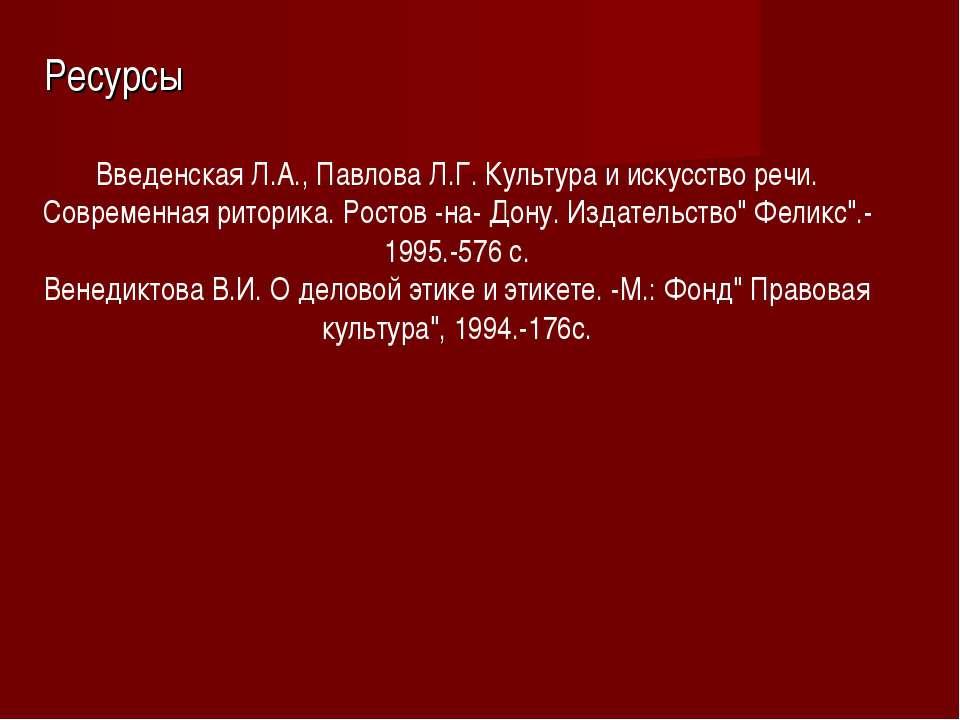 Ресурсы Введенская Л.А., Павлова Л.Г. Культура и искусство речи. Современная ...
