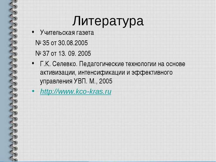 Литература Учительская газета № 35 от 30.08.2005 № 37 от 13. 09. 2005 Г.К. Се...