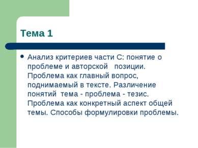 Тема 1 Анализ критериев части С: понятие о проблеме и авторской позиции. Пр...
