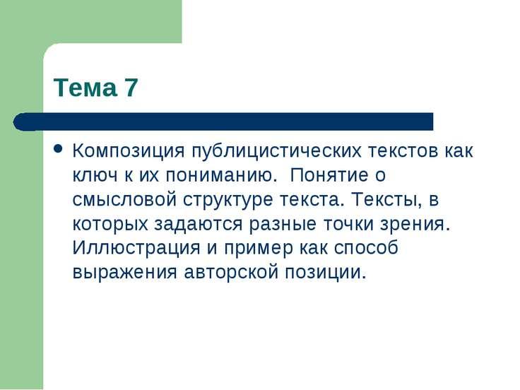 Тема 7 Композиция публицистических текстов как ключ к их пониманию. Понятие ...