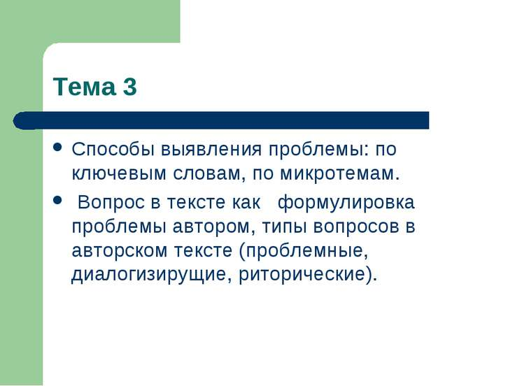 Тема 3 Способы выявления проблемы: по ключевым словам, по микротемам. Вопрос...