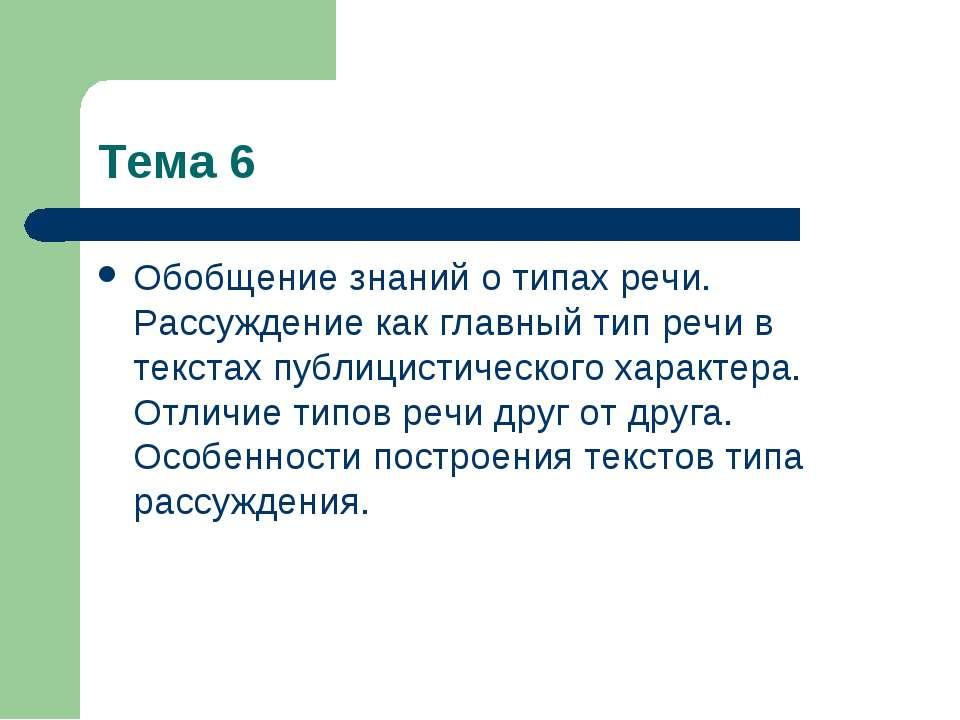 Тема 6 Обобщение знаний о типах речи. Рассуждение как главный тип речи в текс...