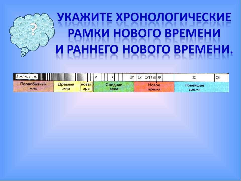 временные рамки времени таблица