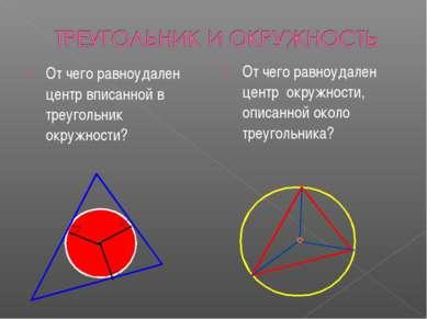 От чего равноудален центр вписанной в треугольник окружности? От чего равноуд...