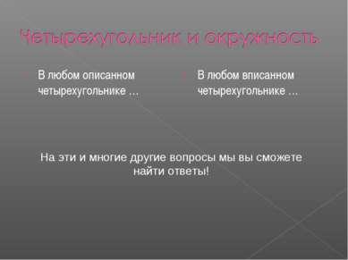 В любом описанном четырехугольнике … В любом вписанном четырехугольнике … На ...