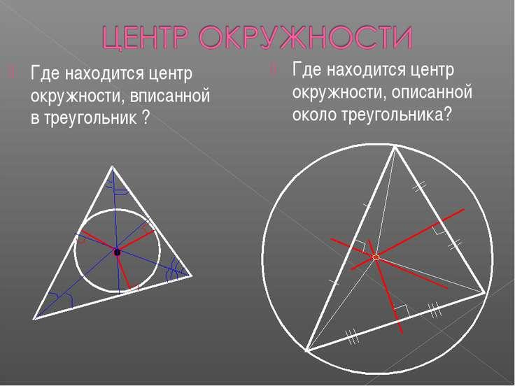Где находится центр окружности, вписанной в треугольник ? Где находится центр...