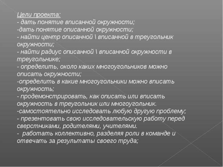 Цели проекта: - дать понятие вписанной окружности; -дать понятие описанной ок...