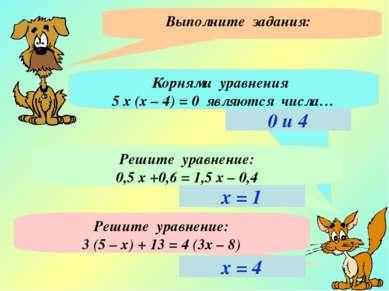 Выполните задания: Корнями уравнения 5 х (х – 4) = 0 являются числа… Решите у...
