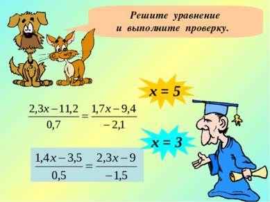 Решите уравнение и выполните проверку. х = 5 х = 3