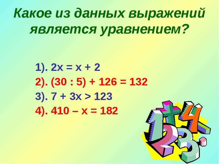 Какое из данных выражений является уравнением? 1). 2х = х + 2 2). (30 : 5) + ...