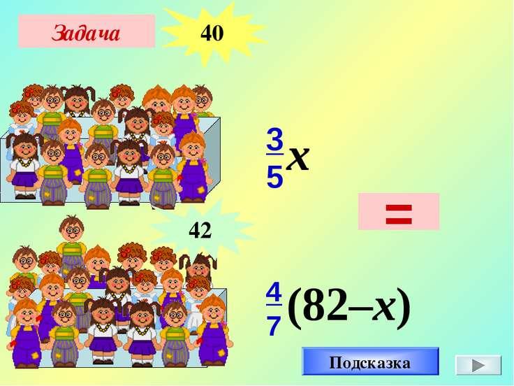 Задача 4 7 3 5 6 «А» 6 «Б» Подсказка x (82–x) = 40 42