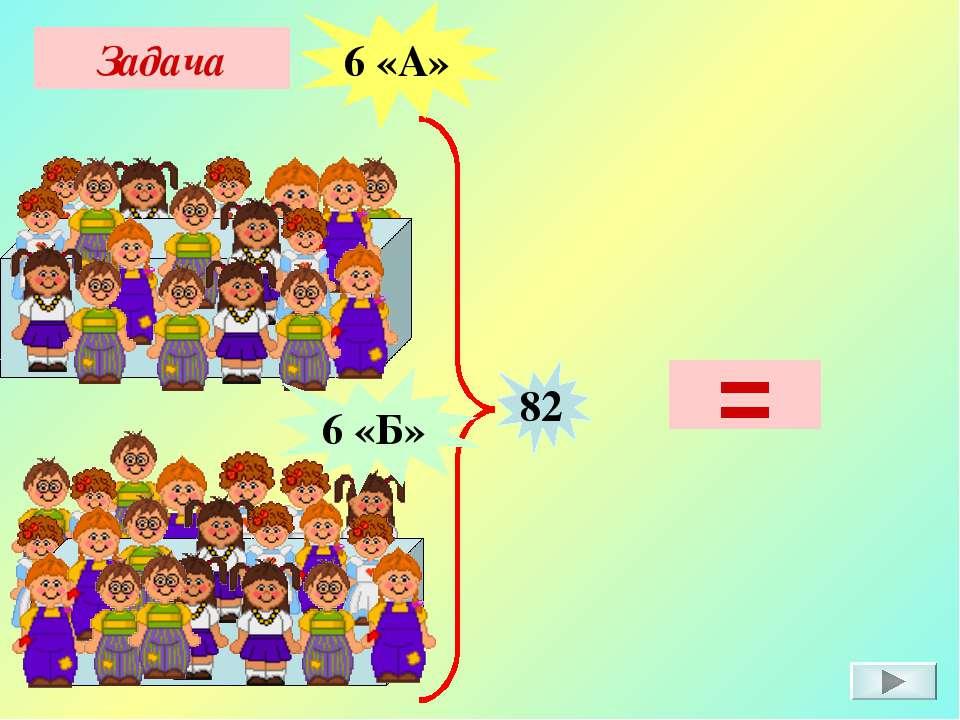 Задача 82 = 6 «А» 6 «Б»