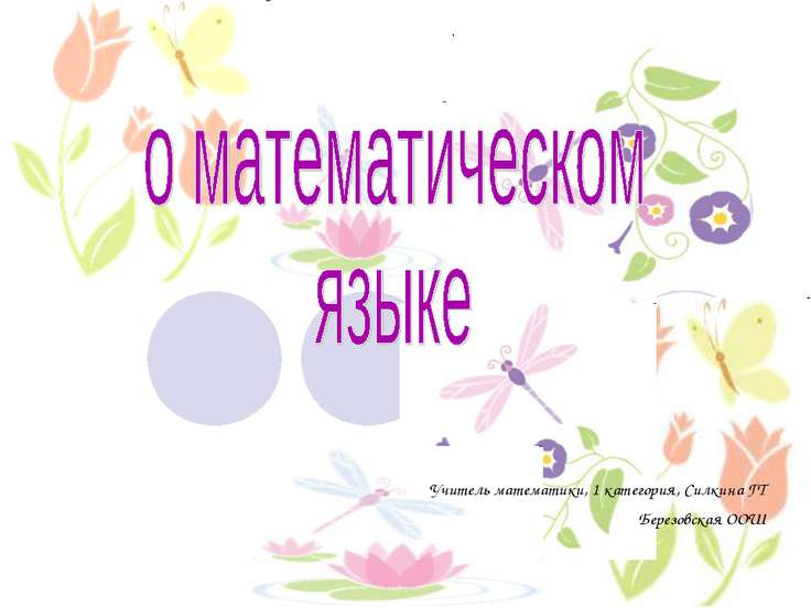 Учитель математики, 1 категория, Силкина ГТ Березовская ООШ