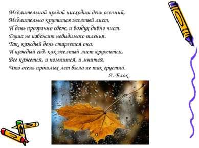 Медлительной чредой нисходит день осенний, Медлительно крутится желтый лист, ...