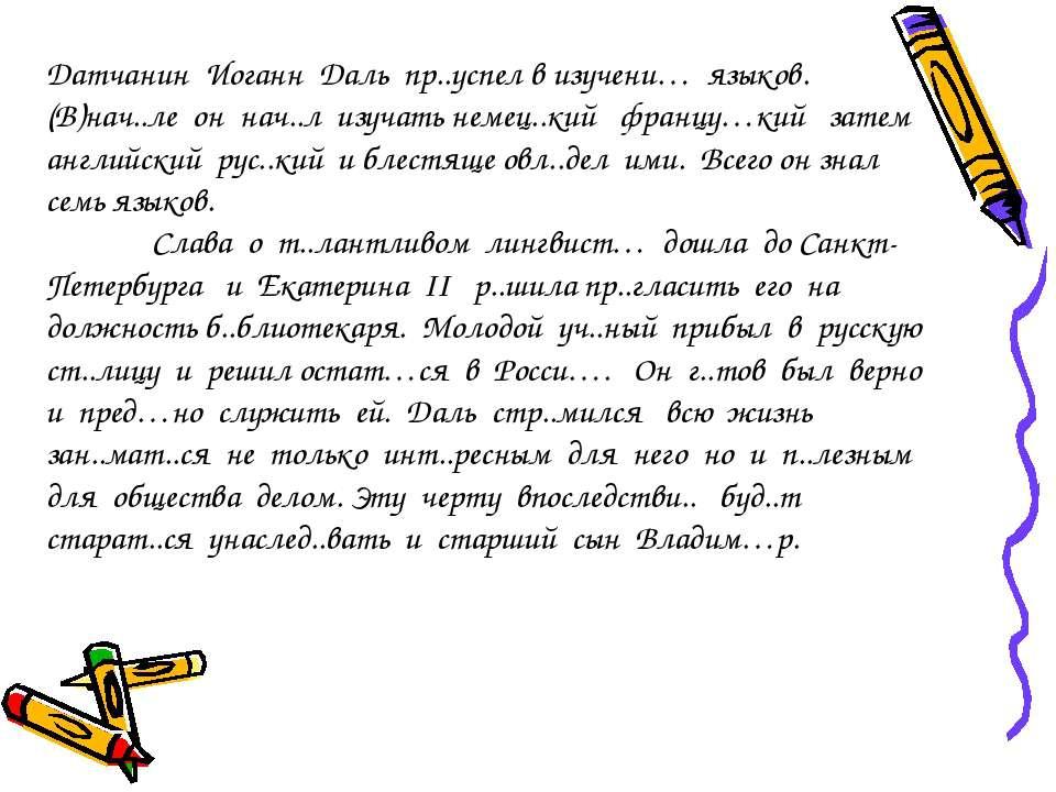 Датчанин Иоганн Даль пр..успел в изучени… языков. (В)нач..ле он нач..л изучат...