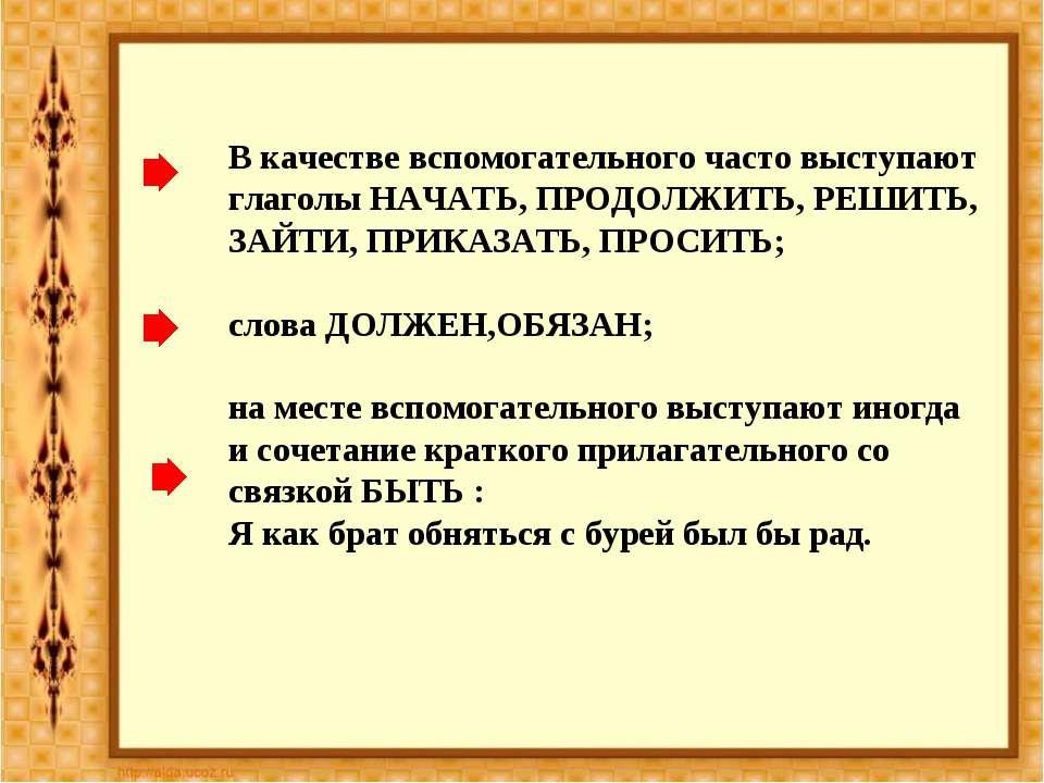 В качестве вспомогательного часто выступают глаголы НАЧАТЬ, ПРОДОЛЖИТЬ, РЕШИТ...