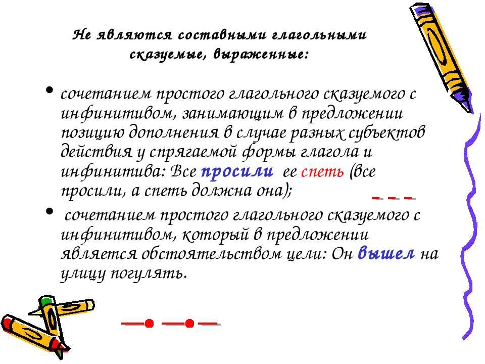Не являются составными глагольными сказуемые, выраженные: сочетанием простого...