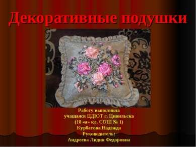 Декоративные подушки Работу выполнила учащаяся ЦДЮТ г. Цивильска (10 «а» кл. ...