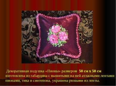 Декоративная подушка «Пионы» размером 50 см х 50 см изготовлена из габардина ...