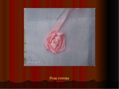 Роза готова