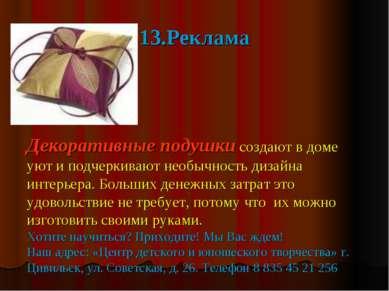 13.Реклама Декоративные подушки создают в доме уют и подчеркивают необычность...