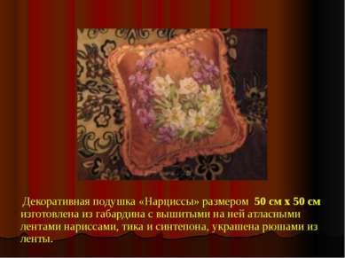 Декоративная подушка «Нарциссы» размером 50 см х 50 см изготовлена из габарди...