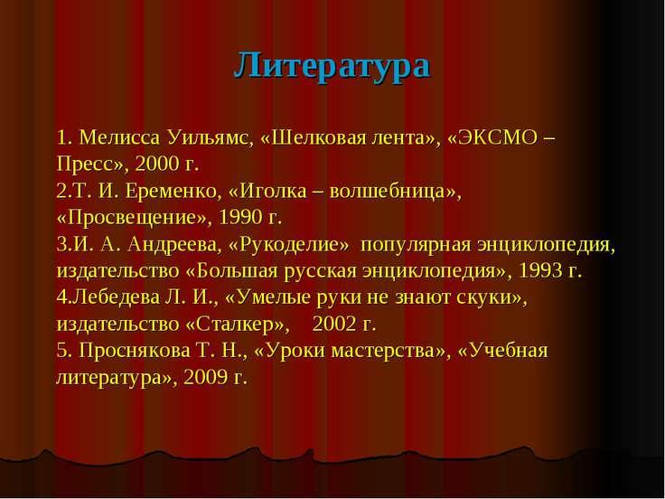 Литература 1. Мелисса Уильямс, «Шелковая лента», «ЭКСМО – Пресс», 2000 г. 2.Т...