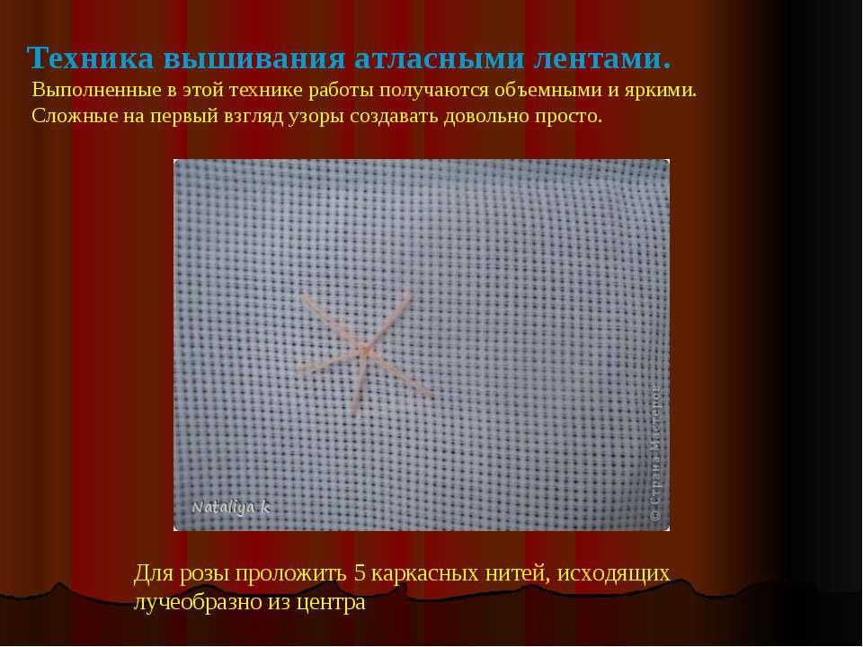 Техника вышивания атласными лентами. Выполненные в этой технике работы получа...