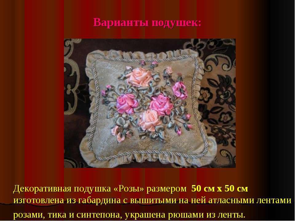 Варианты подушек: Декоративная подушка «Розы» размером 50 см х 50 см изготовл...