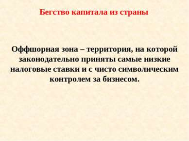 Бегство капитала из страны Оффшорная зона – территория, на которой законодате...