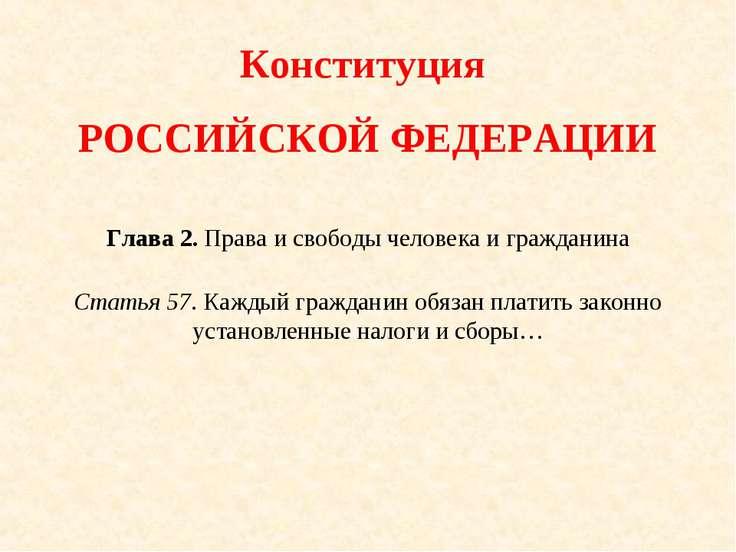 Конституция РОССИЙСКОЙ ФЕДЕРАЦИИ Глава 2. Права и свободы человека и граждани...