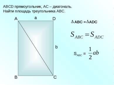 а b A D B C АВСD прямоугольник, АС – диагональ. Найти площадь треугольника АВС.