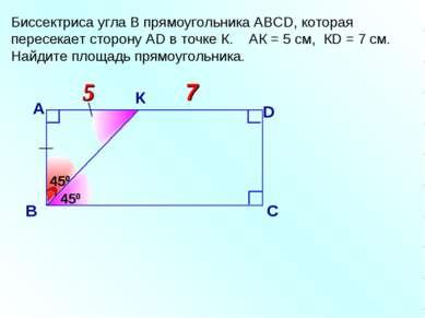 7 5 5 Биссектриса угла В прямоугольника АВСD, которая пересекает сторону АD в...