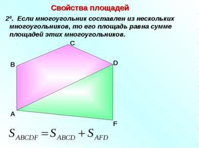 Свойства площадей 20. Если многоугольник составлен из нескольких многоугольни...