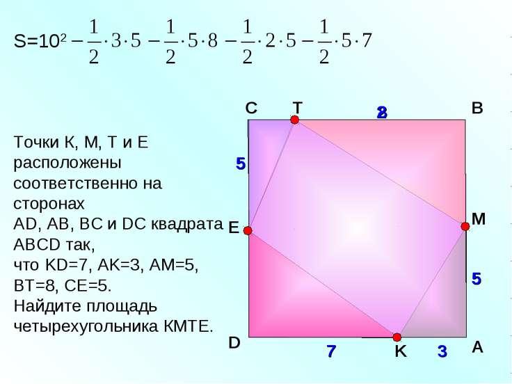 Точки К, М, Т и Е расположены соответственно на сторонах АD, AB, BC и DC квад...