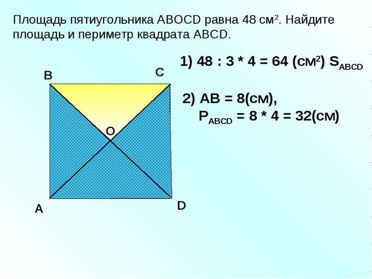 Площадь пятиугольника АBOCD равна 48 см2. Найдите площадь и периметр квадрата...