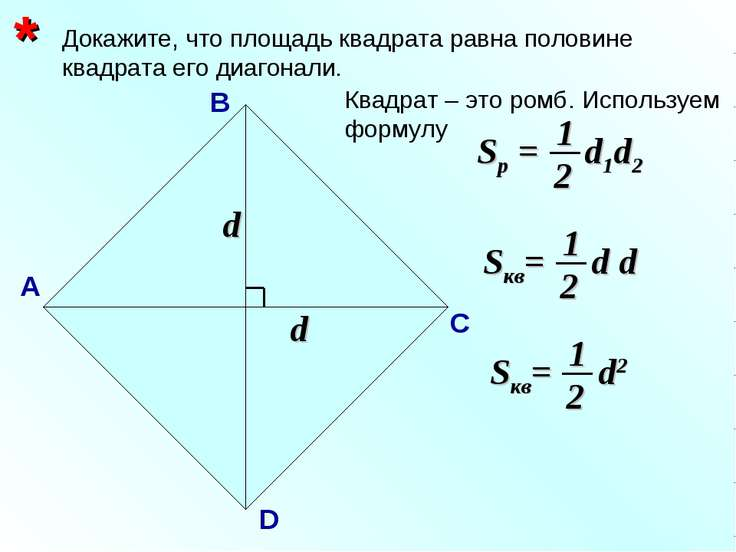Докажите, что площадь квадрата равна половине квадрата его диагонали. * А В С...