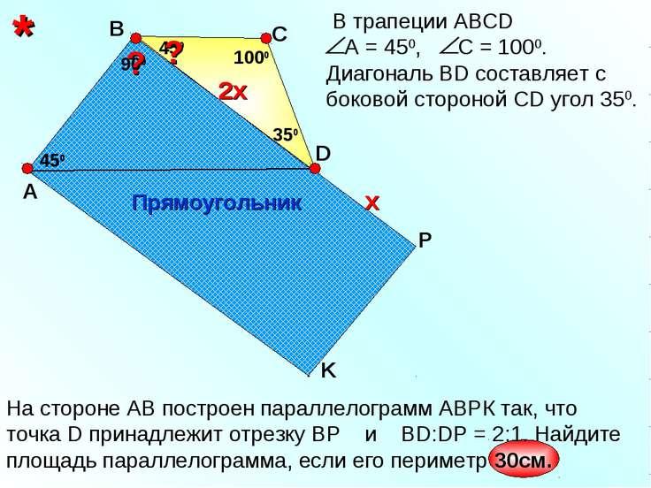 На стороне АВ построен параллелограмм АВРК так, что точка D принадлежит отрез...