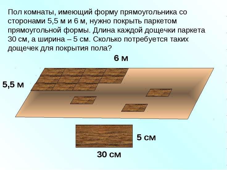 Пол комнаты, имеющий форму прямоугольника со сторонами 5,5 м и 6 м, нужно пок...