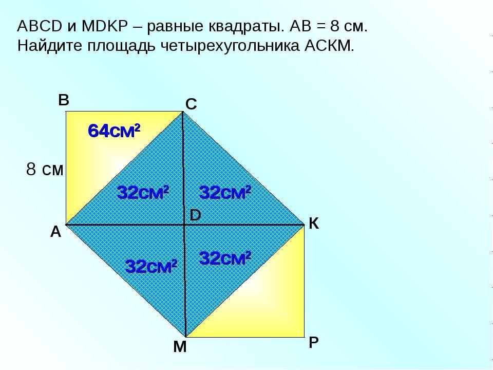 АBCD и MDKP – равные квадраты. АВ = 8 см. Найдите площадь четырехугольника АС...