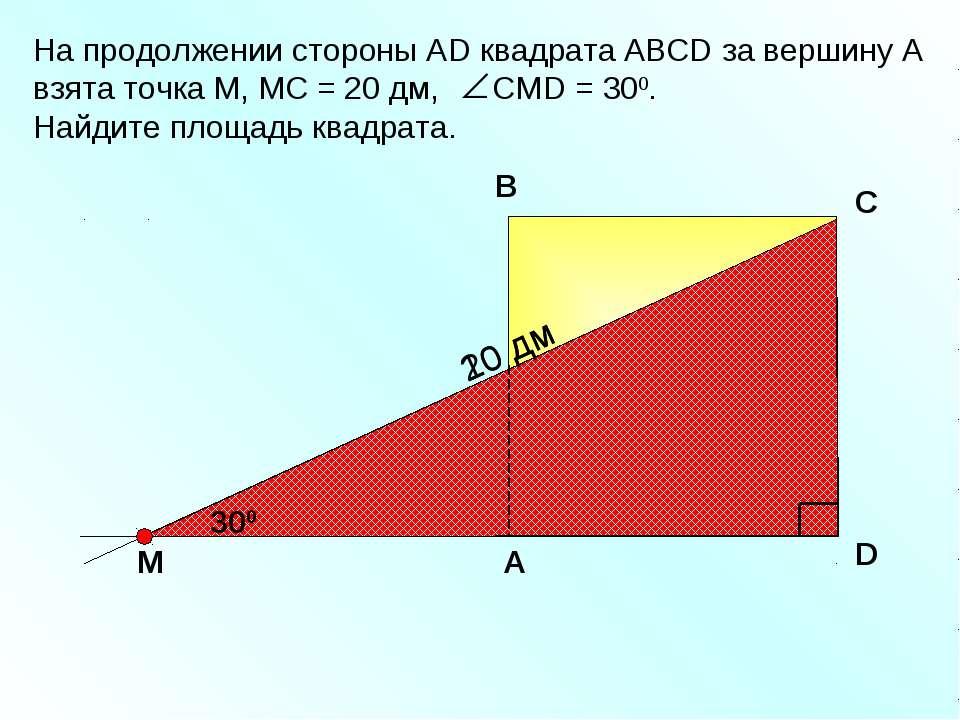 На продолжении стороны АD квадрата АBCD за вершину А взята точка М, МС = 20 д...