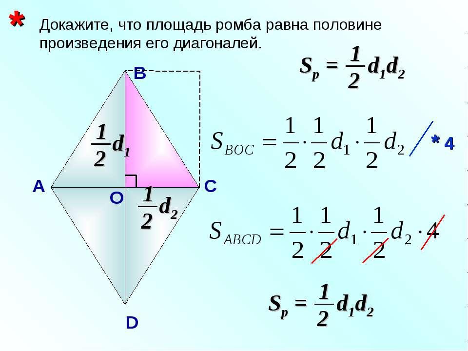 Докажите, что площадь ромба равна половине произведения его диагоналей. А В D...
