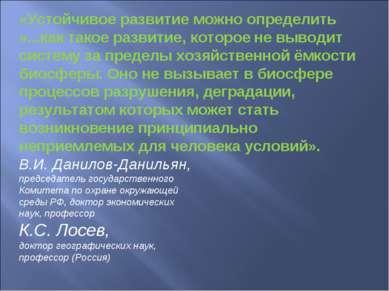 «Устойчивое развитие можно определить «...как такое развитие, которое не выво...