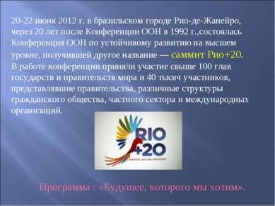 Программа : «Будущее, которого мы хотим». 20-22 июня 2012 г. в бразильском го...