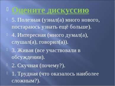 Оцените дискуссию 5. Полезная (узнал(а) много нового, постараюсь узнать ещё б...