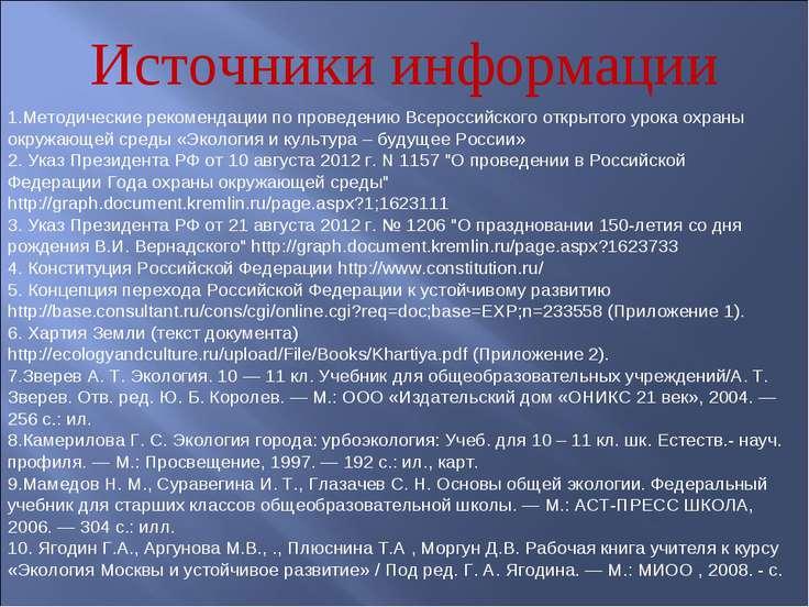 1.Методические рекомендации по проведению Всероссийского открытого урока охра...