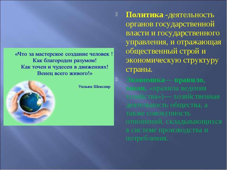 Политика -деятельность органов государственной власти и государственного упра...
