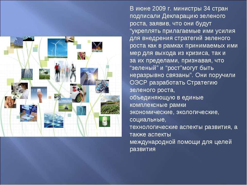 В июне 2009 г. министры 34 стран подписали Декларацию зеленого роста, заявив,...