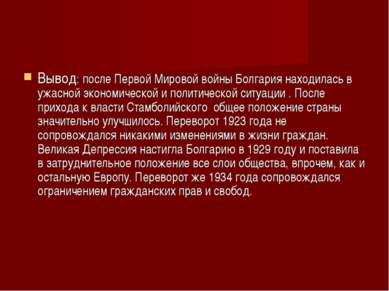 Вывод: после Первой Мировой войны Болгария находилась в ужасной экономической...