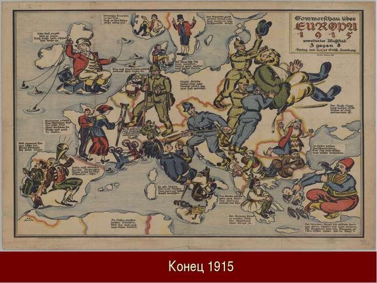 Конец 1915